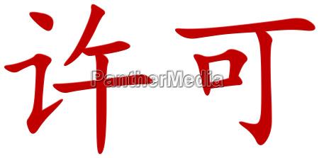 senyal palabra caracter autorizacion pictograma icono